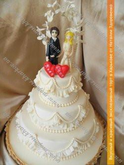 Свадебный торт «С аркой, молодожёнами и рюшами»