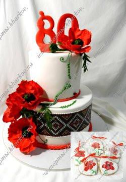 Торт с маками на 80 лет в украинском стиле